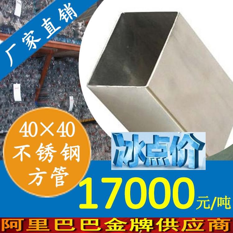 40x40mm不锈钢方管201,304,316L