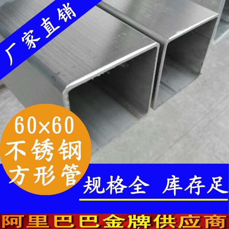 60x60mm不锈钢方管201,304,316L