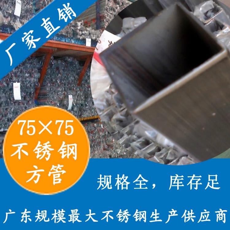 75x75mm不锈钢方管201,304,316L
