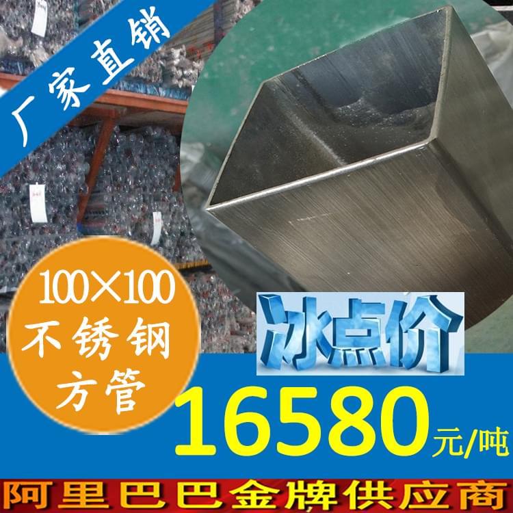 100x100mm不锈钢方管201,304,316L