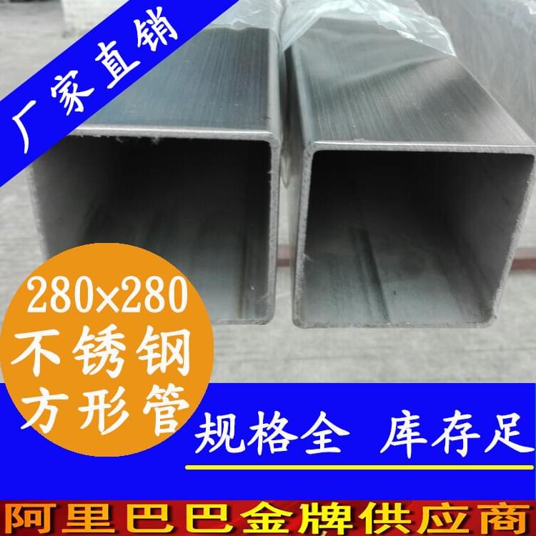280x280mm不锈钢方管201,304,316L