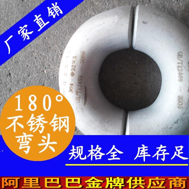 180°工业焊接弯头