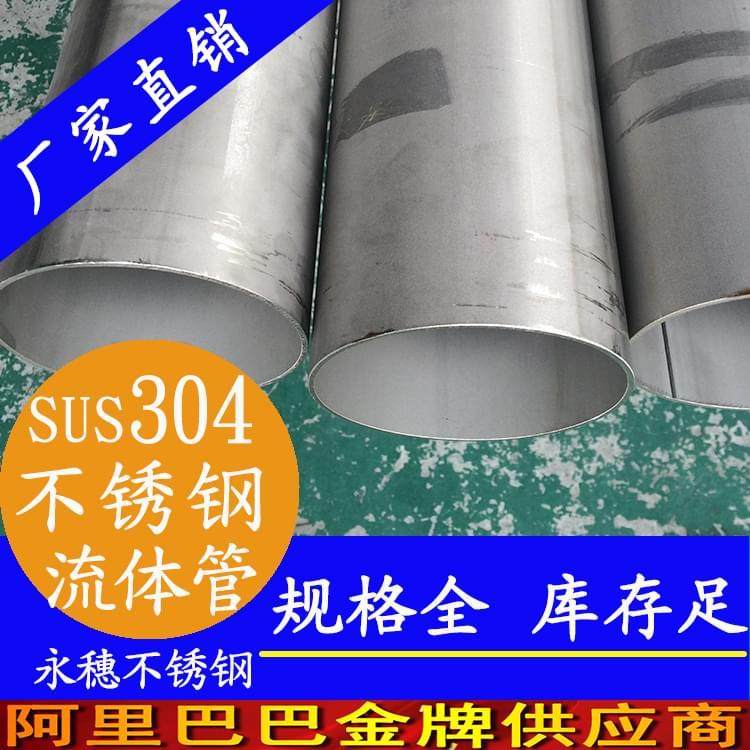 304低压流体输送用焊接钢管