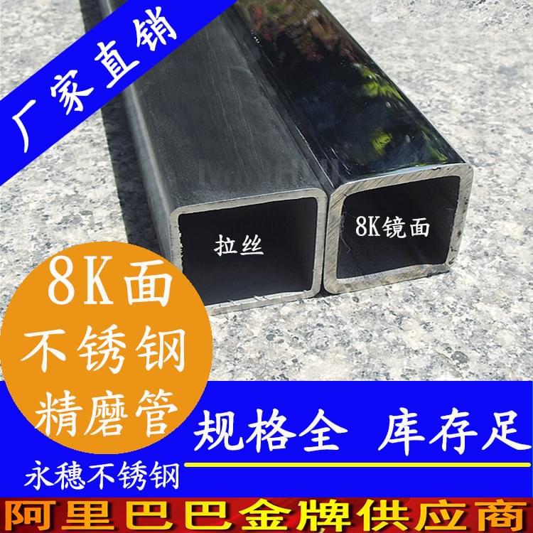 8K镜面不锈钢方管