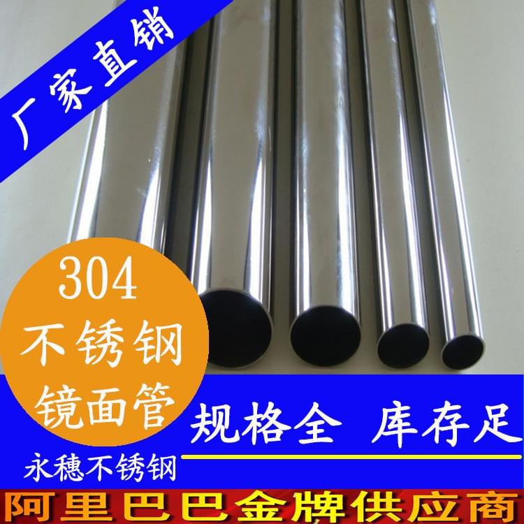 304不锈钢8K镜面管