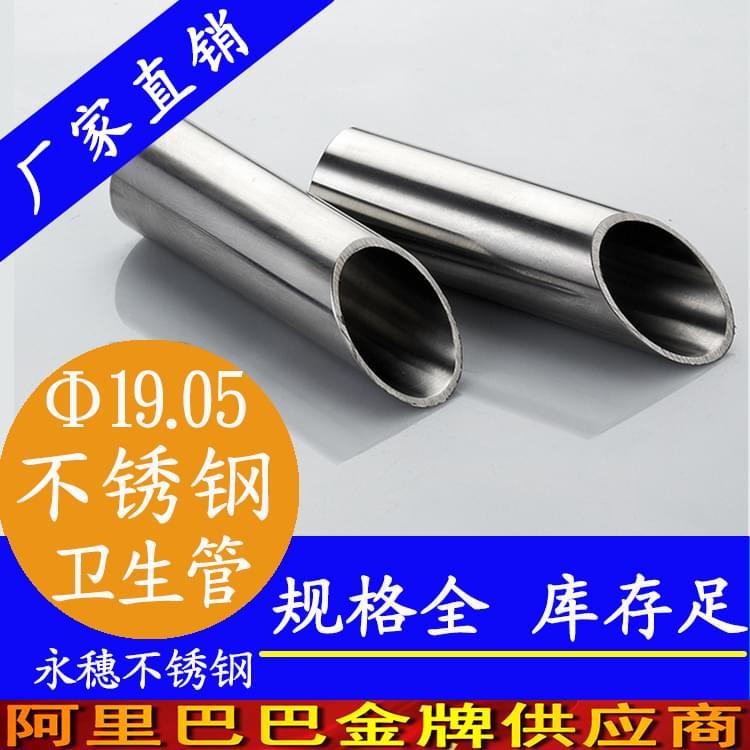 19.05×1.2卫生级不锈钢管