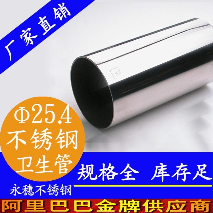 25.4×1.5卫生级不锈钢管