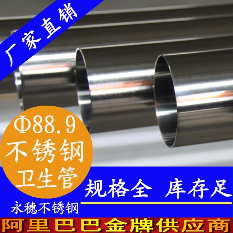88.9×2.0卫生级不锈钢管