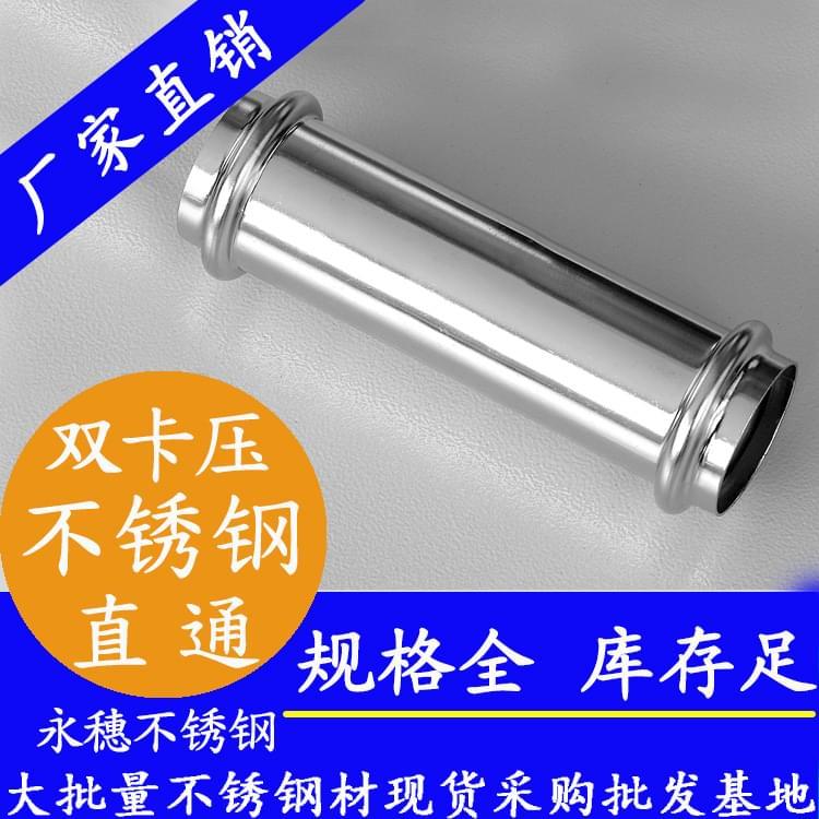 不锈钢无档直通水管管件