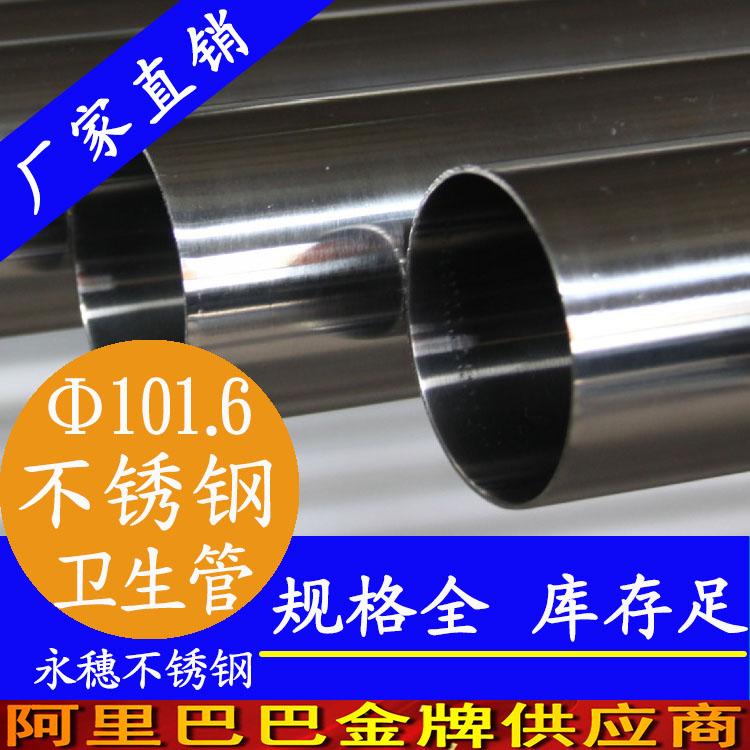 101.6×3.0卫生级不锈钢管