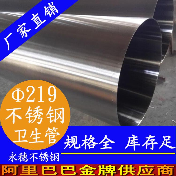 219×3.0卫生级不锈钢管