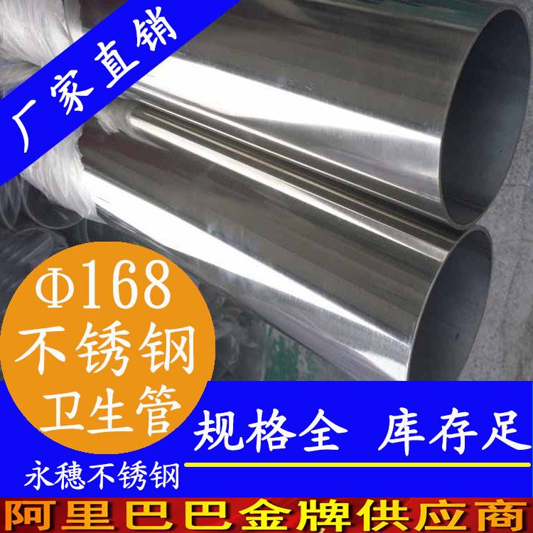 168×4.0卫生级不锈钢管