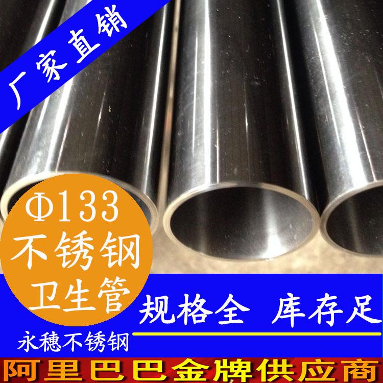 133×3.0卫生级不锈钢管
