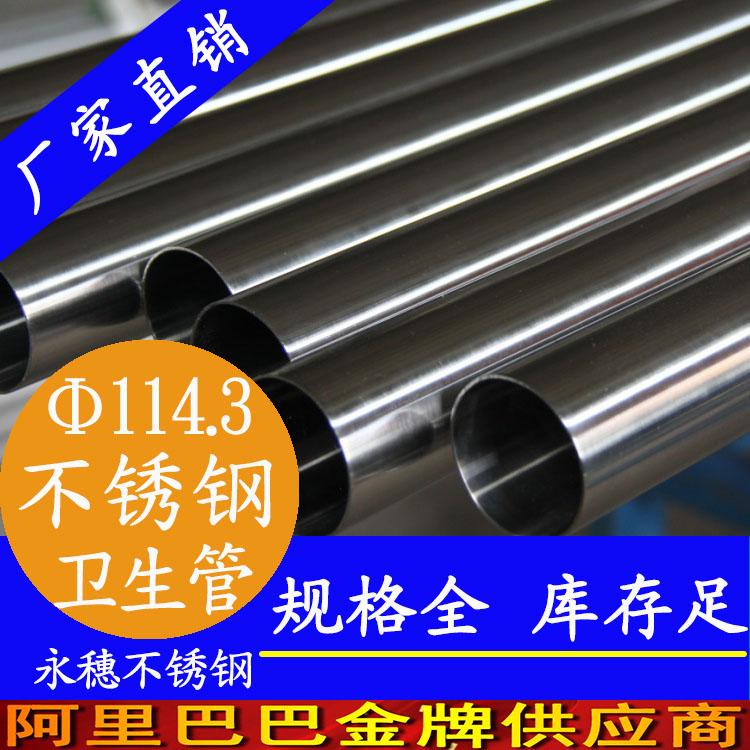 114.3×3.0卫生级不锈钢管