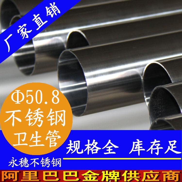 50.8×1.5卫生级不锈钢管