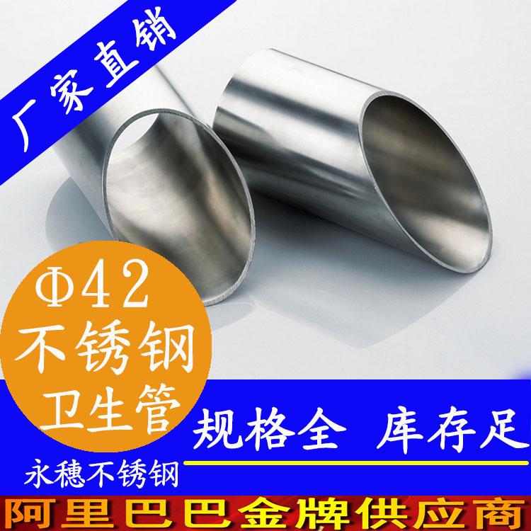 42×2.0卫生级不锈钢管