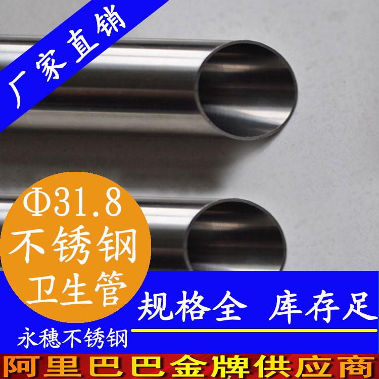 31.8×2.0卫生级不锈钢管