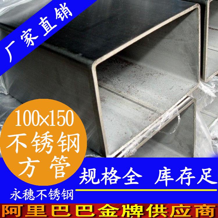 100×150×3.0不锈钢方管(国标316L砂光面)