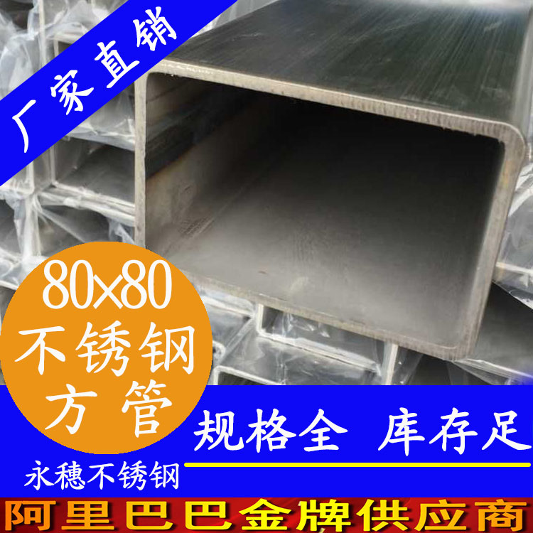 80×80×3.0不锈钢方管(316L砂光面)