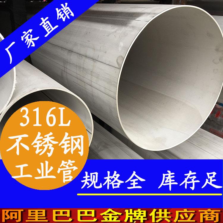 薄壁不锈钢工业圆管304/316L