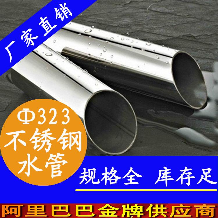 Φ323mm不锈钢水管