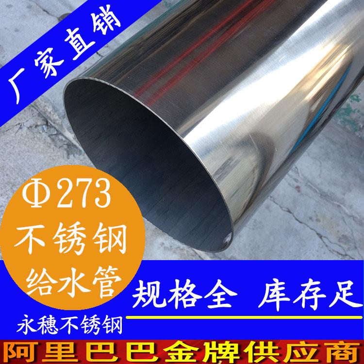 Φ273mm不锈钢水管