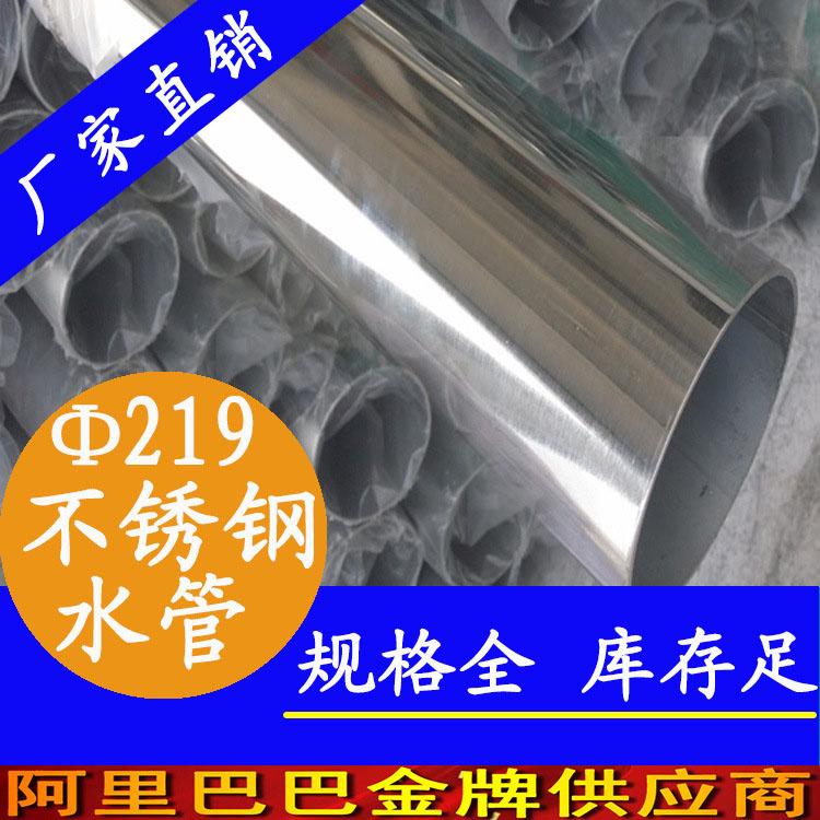 Φ219mm不锈钢水管