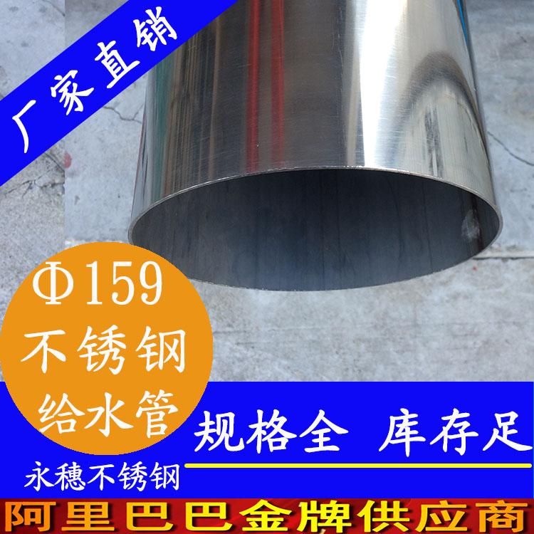 Φ159mm不锈钢水管