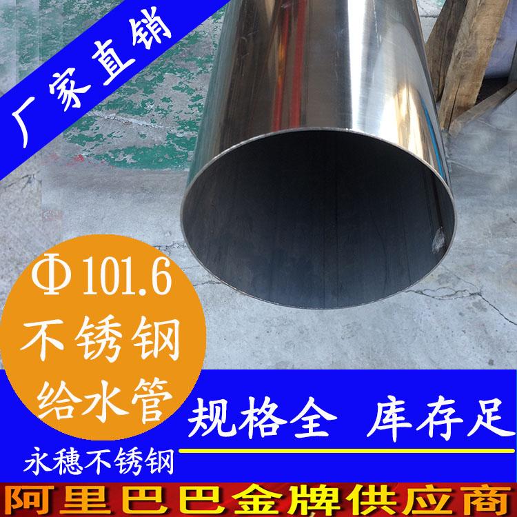 Φ101.6mm不锈钢水管