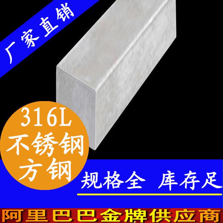 304不锈钢方钢