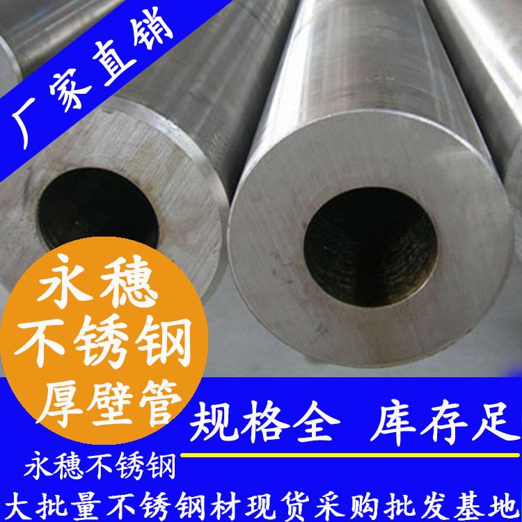 316L不锈钢无缝钢管