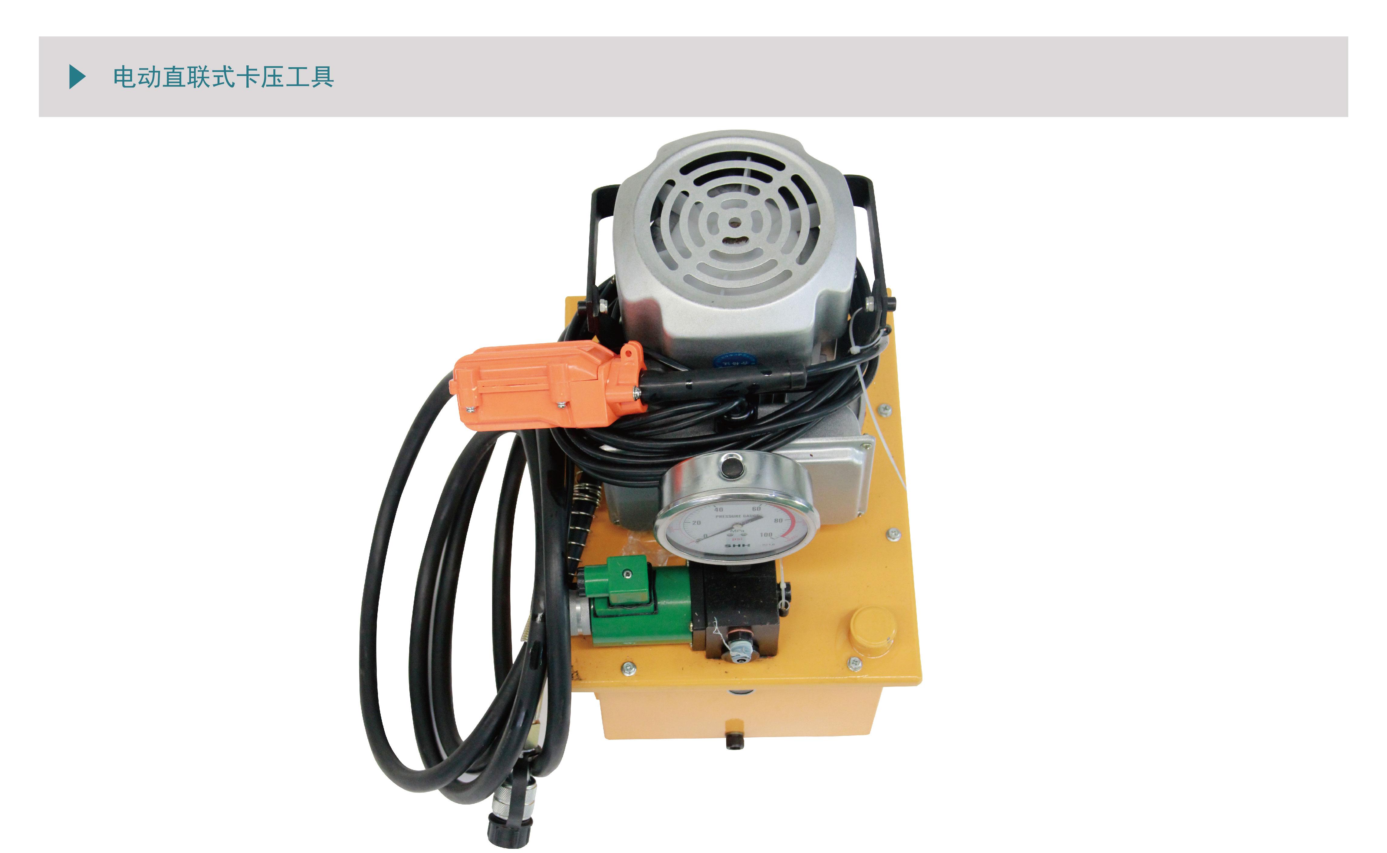 电动直连式双卡压工具