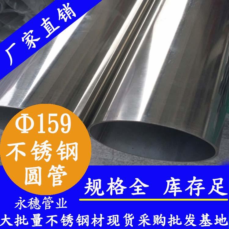 外径159mm不锈钢圆管201,304,316L