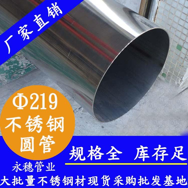 外径219mm不锈钢圆管201,304,316L