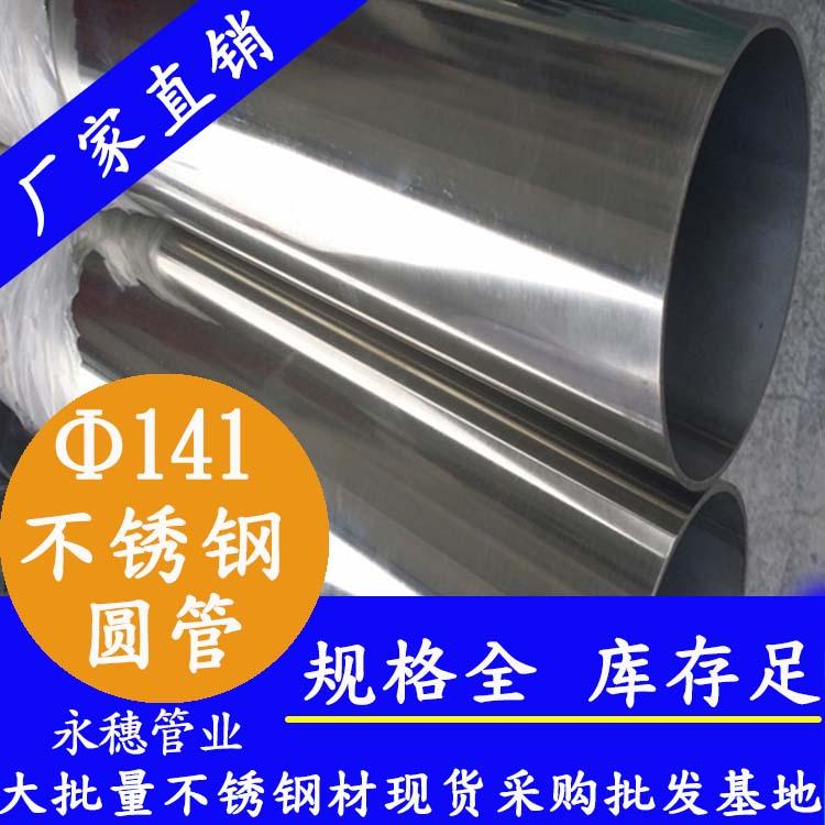 外径141mm不锈钢圆管201,304,316L