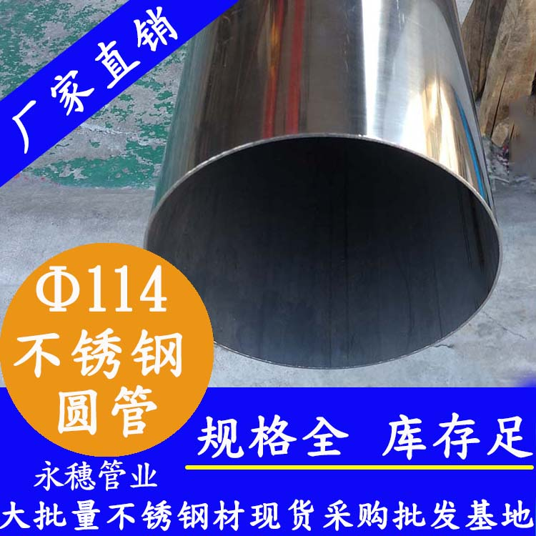 外径114mm不锈钢圆管201,304,316L