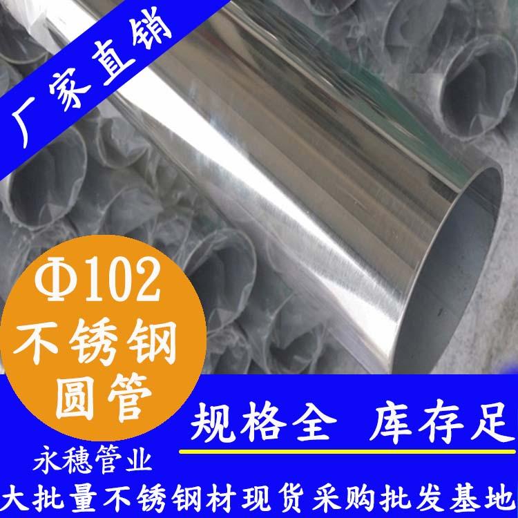 外径102mm不锈钢圆管201,304,316L