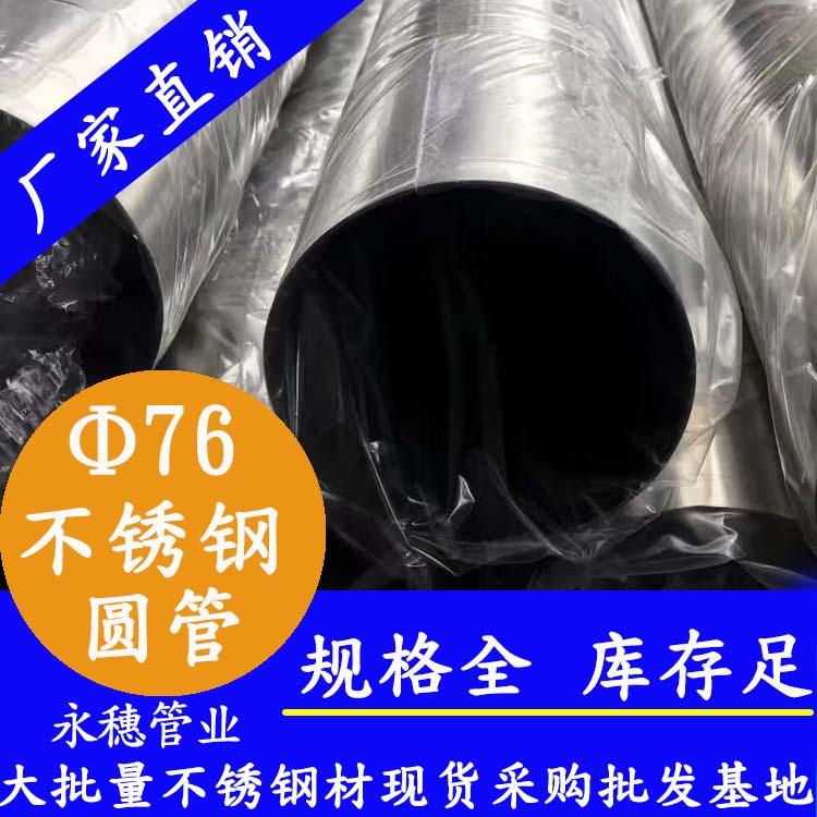 外径76mm不锈钢圆管201,304,316L