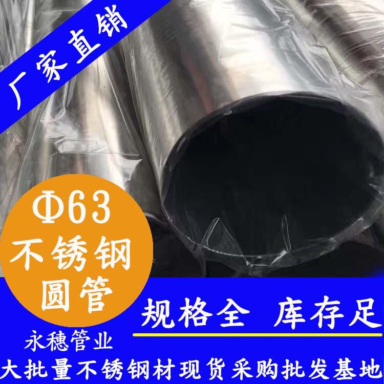 外径63mm不锈钢圆管201,304,316L