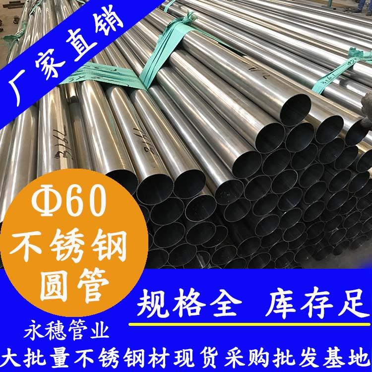 外径60mm不锈钢圆管201,304,316L