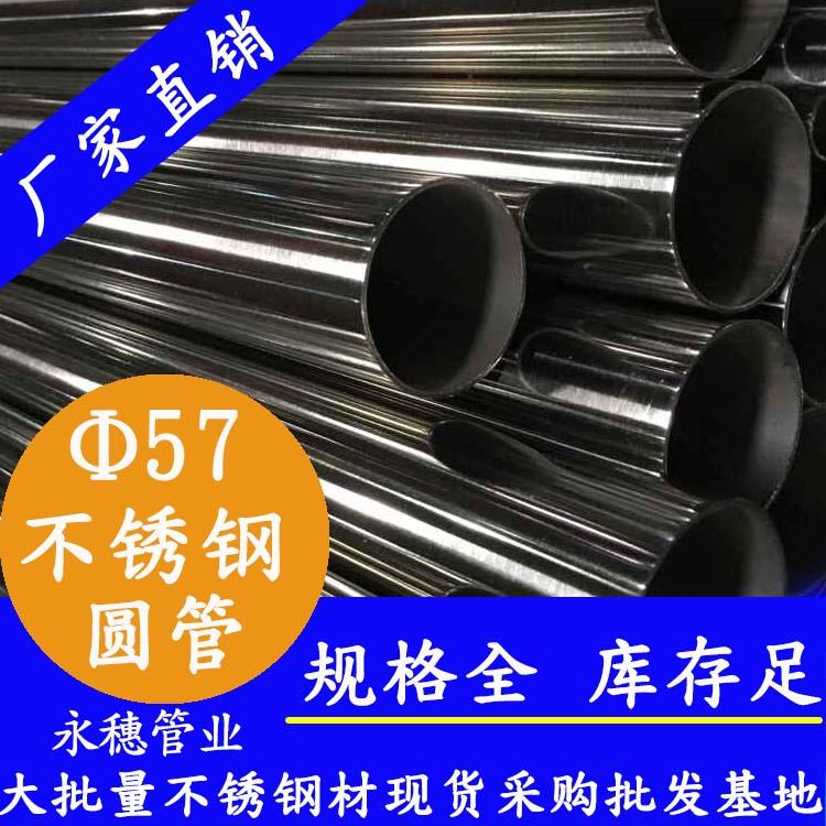 外径57mm不锈钢圆管201,304,316L