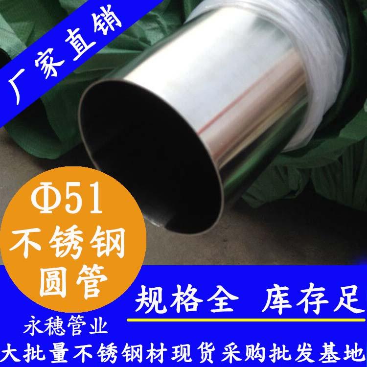 外径51mm不锈钢圆管201,304,316L