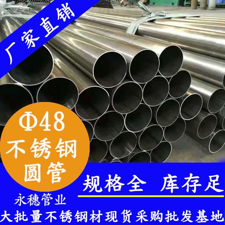 外径48mm不锈钢圆管201,304,316L