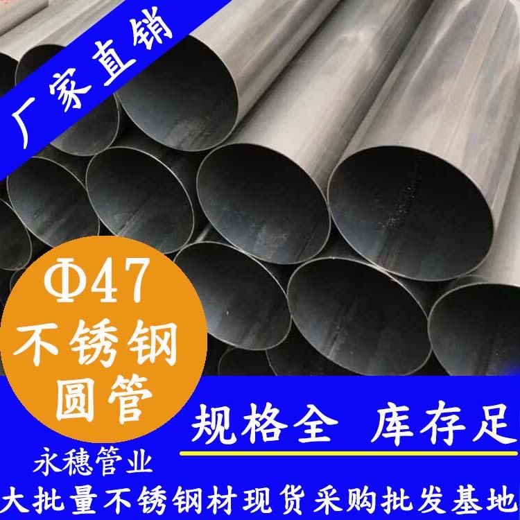 外径47mm不锈钢圆管201,304,316L