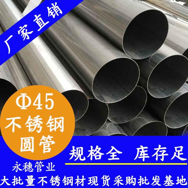 外径45mm不锈钢圆管201,304,316L