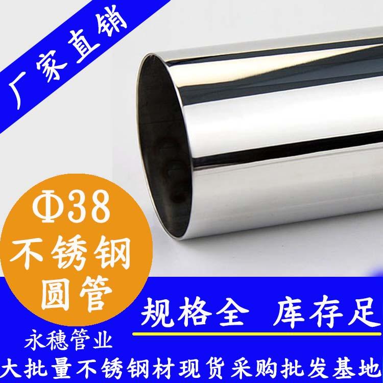 外径38mm不锈钢圆管201,304,316L