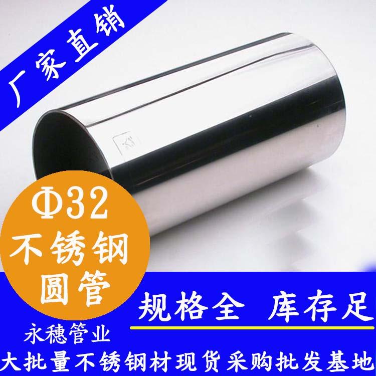 外径32mm不锈钢圆管201,304,316L