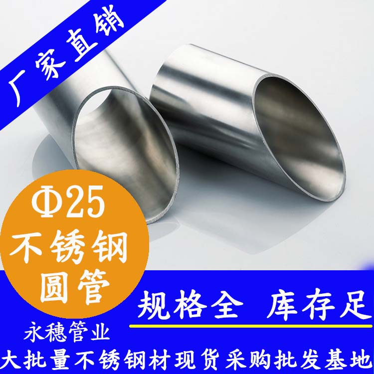 外径25mm不锈钢圆管201,304,316L