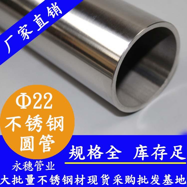 外径22mm不锈钢圆管201,304,316L