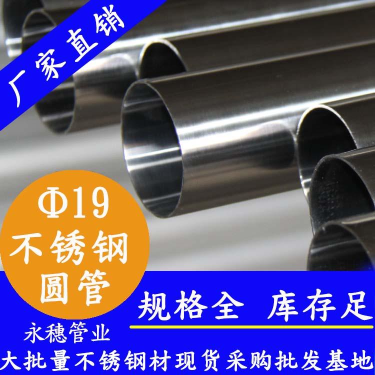 外径19mm不锈钢圆管201,304,316L
